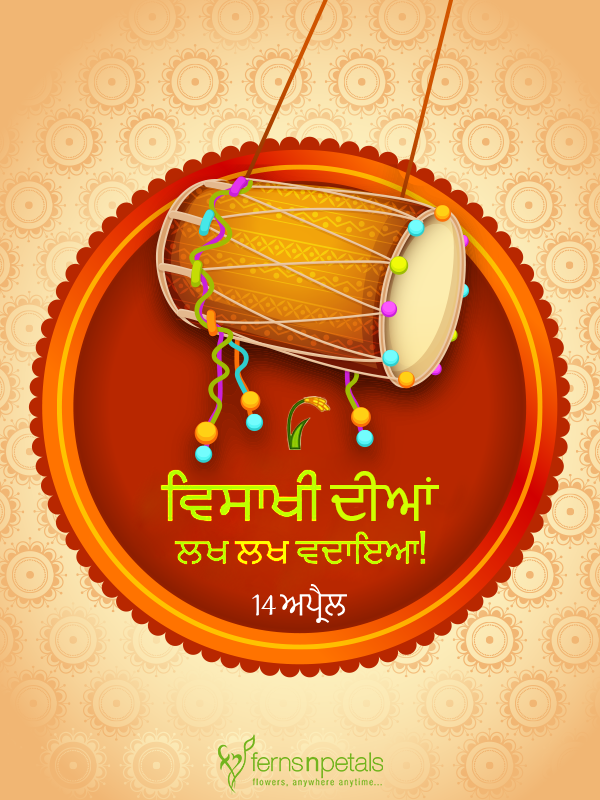 happy baisakhi wishes in punjabi