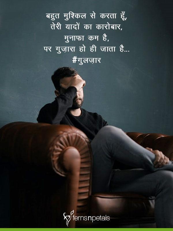 Sad Shayari in Hindi | Best Sad Shayari, Quotes for WhatsApp
