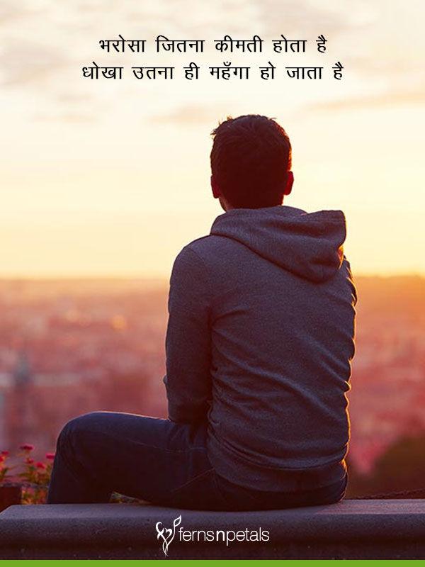 Sad Shayari in Hindi | Best Sad Shayari, Quotes for